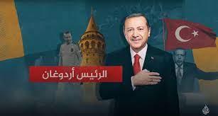 أردوغان.. زعيم عثماني في جلبابٍ علماني