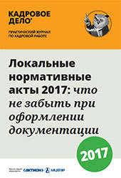 Гражданско правовой договор Книга о локальных нормативных актах 2017