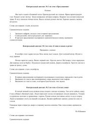 контрольные диктанты с грамматическим заданием для upload images files Контрольный диктант 3 класс ФГОС