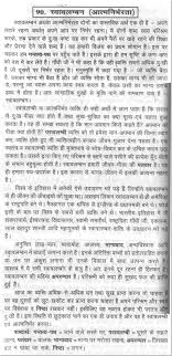 essay for school students on ldquo self reliance rdquo in hindi language