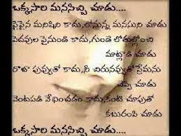 Love Quotes Telugu YouTube Amazing Love Quotes Fir Telugu