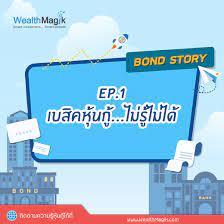 WealthMagik - Bond Story Ep.1