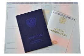 Реестр дипломов о высшем образовании  Реестр дипломов о высшем образовании 2014 Москва