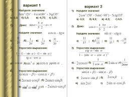 Урок по теме Тригонометрические формулы й класс Назад