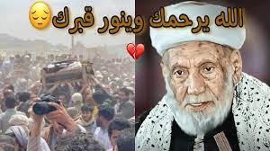 وصية القاضي (محمد اسماعيل العمراني) + جنازة الشيخ العمراني وتحتها حشد من  البشر🥺❤️ - YouTube