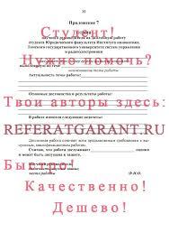 Дипломные работы для студентов ТУСУР Отзыв научного руководителя