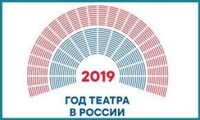 Картинки по запросу год театра 2019 логотип