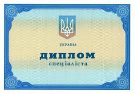 Купить диплом украинского ВУЗа диплом об окончании вуза Как купить диплом вуза в Украине