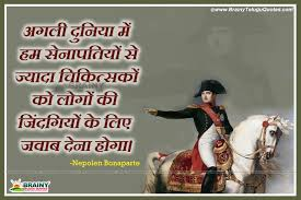 napoleon bonaparte hindi quotes inspirational quotes of napoleon napoleon bonaparte hindi quotes inspirational quotes of napoleon bonaparte