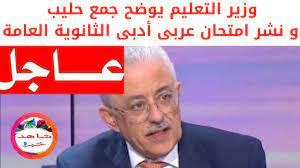 عاجل الآن وزير التعليم جمع حليب و نشر امتحان عربى ادبى الثانوية العامة  اليوم - YouTube