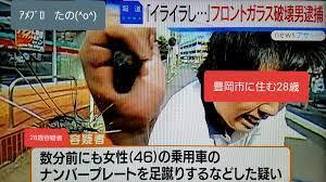 フロント ガラス を 叩き 割っ た 男