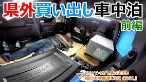 らん たい む 車 中泊