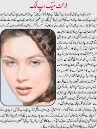 mehndi makeup tips in urdu