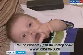 Миша Давыдов года несовершенный остеогенез требуется курсовое  Миша Давыдов 2 года несовершенный остеогенез требуется курсовое лечение