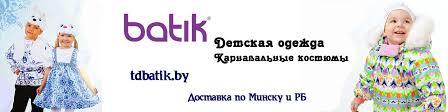 <b>Карнавальные костюмы</b> «<b>Батик</b>» в Минске | ВКонтакте