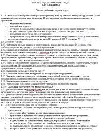 Инструкции по охране труда как разработать и утвердить Инструкция по охране труда для электрика