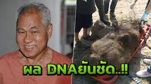 BBCตีข่าว DNAยัน 2ศพถูกฆ่าคว้านท้อง ยัดแท่งปูนทิ้งโขง คนสนิทสุรชัย แซ่ด่าน