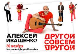 Концерт «<b>Алексей Иващенко</b> «<b>Другой</b> совсем <b>другой</b>»» в Москве ...