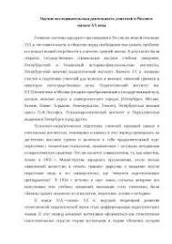 Образование в России в конце xix начале xx века реферат по  Научно исследовательская деятельность учителей в России в начале ХХ века реферат по педагогике скачать бесплатно