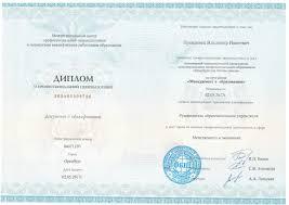 ЗАМЕСТИТЕЛЬ ДИРЕКТОРА ПО УЧЕБНО ПРОИЗВОДСТВЕННОЙ РАБОТЕ  В мае 2017 года прошел профессиональную переподготовку в Автономной некоммерческой организации дополнительного профессионального образования Оренбургская