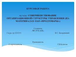 Курсовые и дипломные работы иркутск Без посредников  Дипломные работы скачать дипломная работа скачать