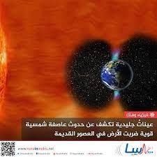 ناسا بالعربي - عيناتٌ جليدية تكشف عن حدوث عاصفة شمسية قوية ضربت الأرض في  العصور القديمة