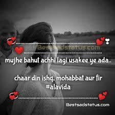 very sad shayari with images in hindi