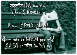 punjabi sad status for boys