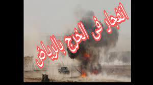 عاجل/انف_جار فى مدينه الخرج جنوب الرياض - YouTube