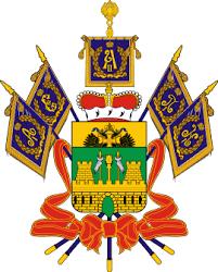 Герб Краснодарского края Википедия Герб Краснодарского края