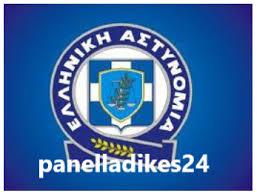 Αποτέλεσμα εικόνας για Καθορισμός αριθμού εισαγομένων αστυνομικών στη Σχολή Αξιωματικών της Ελληνικής Αστυνομίας κατά το ακαδημαϊκό έτος 2018-2019