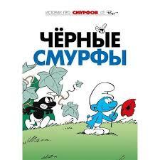 Книга «<b>Смурфы</b>. <b>Том 1</b>. <b>Чёрные</b> смурфы», автор Пейо – купить ...