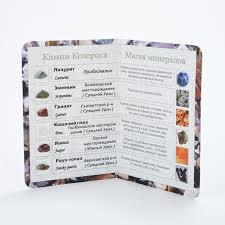 Купить <b>Коллекция минералов на открытке</b> Козерог Доставка по ...