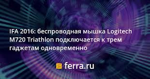 IFA 2016: беспроводная мышка <b>Logitech M720 Triathlon</b> ...