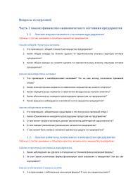 Тесты по дисциплине Финансовый анализ  Вопросы по курсовой Часть 1 Анализ финансово