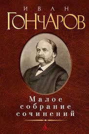 Книга «<b>Малое</b> собрание сочинений», автор <b>Иван</b> Александрович ...