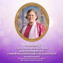 Muang Thai Life - 2 เมษายน 2564 วันคล้ายวันพระราชสมภพ  สมเด็จพระกนิษฐาธิราชเจ้า กรมสมเด็จพระเทพรัตนราชสุดาฯ สยามบรมราชกุมารี