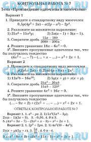 ГДЗ Решебник по Алгебре класс Дудницын Тульчинская Решебник контрольных работ по математике 7 класс