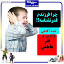 Image result for ‫من انجام دادم‬‎