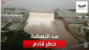 صور سد النهضة تكشف الخطر القادم على مصر والسودان – AlArabiya العربية