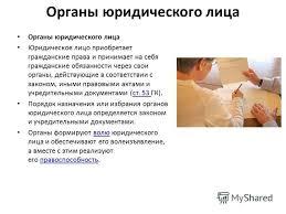 Презентация на тему Органы юридического лица Юридическое лицо  2 Юридическое