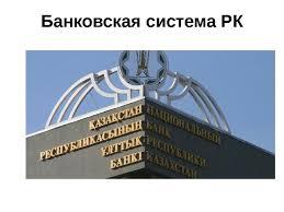 Презентация по теме Банковская система РК  Банковская система РК
