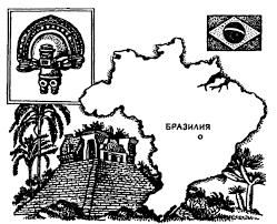 Картинки по запросу 1500 - Экспедиция Кабрала отправилась в Индию, по пути открыв земли Бразилии