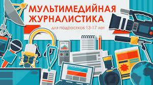 Мультимедийная журналистика в Лингвистическом Центре relod в Кирове Мультимедийная журналистика в relod