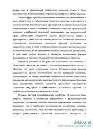 государство политические ресурсы формирования и развития в  Социальное государство политические ресурсы формирования и развития в современной России