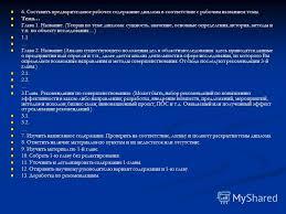 Презентация на тему Методические рекомендации по выполнению  8 6 Составить предварительное рабочее содержание диплома в соответствие