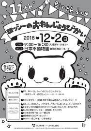 ロッシーお誕生日会日本平動物園のホッキョクグマロッシーが11歳に