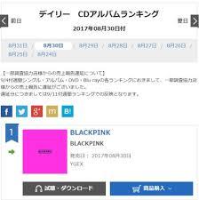 Yg Life 170901 Blackpink Has Become No 1 On Oricon Chart