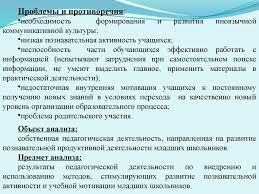 Аналитический отчет о результатах педагогической деятельности за  5