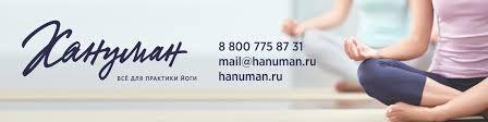 Хануман.ру — <b>товары для йоги</b> | ВКонтакте